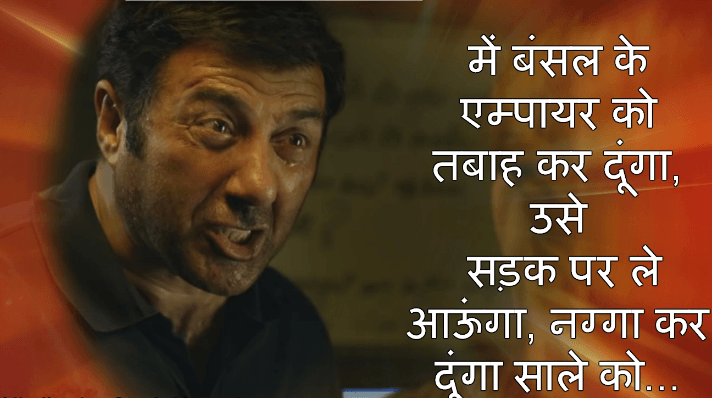 Sunny Famous Dialogues