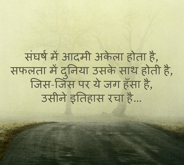 65+ Best Inspirational And Motivational Quotes In Hindi