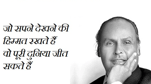 Dhiru bhai ambani motivation quotes