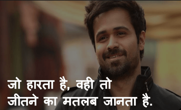 Emraan Hashmi Jannat Movie Dialogues