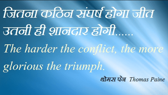 inspirational quotes in hindi by thomas paine