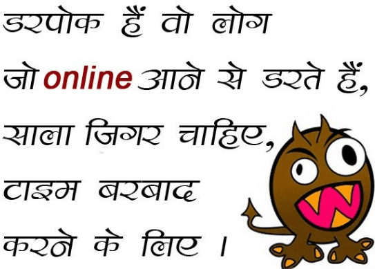 Best 35 Funny Status In Hindi For Whatsapp And Fb